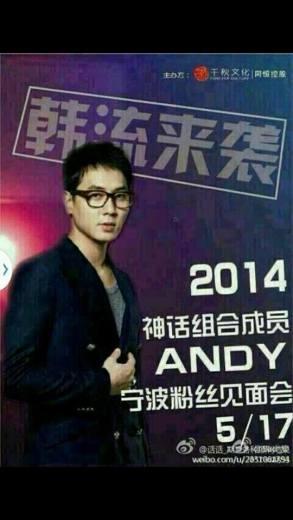 fanmeeting china 2014 rumor